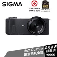 【限量版套装现货】Sigma/适马 DP2 Quattro DP2Q 便携式相机