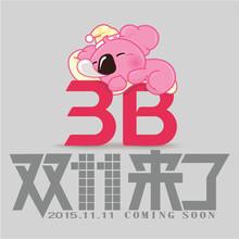 [双十一]清河/恒隆/胜山/花苑大床/标间一晚
