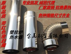 热水器排烟管道人气排行 燃气热水器不锈钢排烟管 6公分排气管 弯头