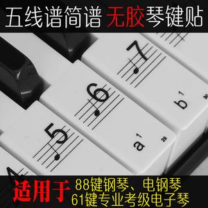 钢琴 电子琴琴键贴 五线谱简谱 高级无胶琴贴价格:$22元-贝恩书电子