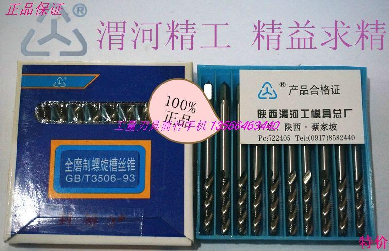 Authentic Shaanxi Weihe spiral groove machine tap M3M4M5M6M8-M16