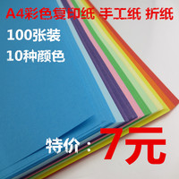 Color plane cardboard A4 color copy paper color handmade paper color paper wholesale children origami Origami