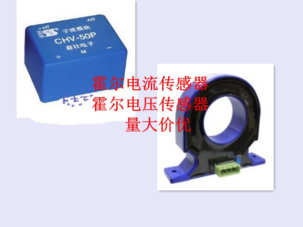 قاعة الاستشعار الحالية قاعة الجهد الاستشعار وحدة CHB-100A يو موجة جديدة، جديدة
