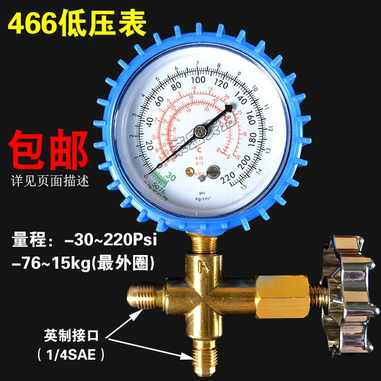 HS-466AL manomeeter ventiili rõhuga tabel ja sen zp) vedelik, mis R12R22R13R404A nimekirja.
