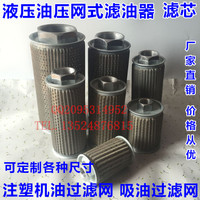 Hydraulic oil pressure net oil filter / oil absorption filter / oil pump filter / injection oil filter