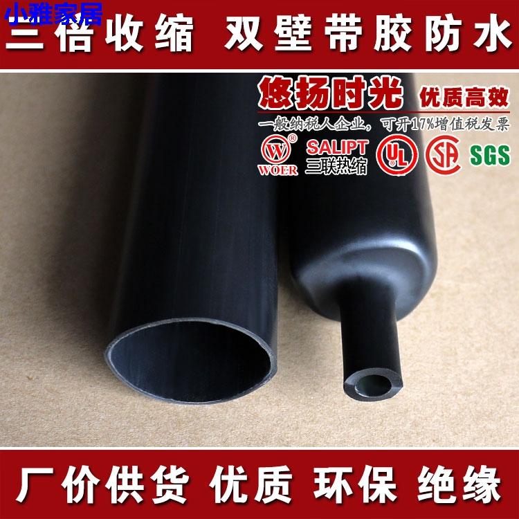 Tubo de doble pared Boutique Phi 39mm el cinturón negro de doble pared de tubo de Goma 3 veces sello impermeable de tres veces la tasa de contracción