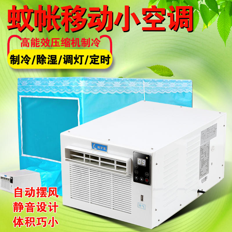Moskitonetze klimaanlage und moskitonetz Kühl - klimaanlage mobile klimaanlagen - klimaanlage kühlung in einer Zelt