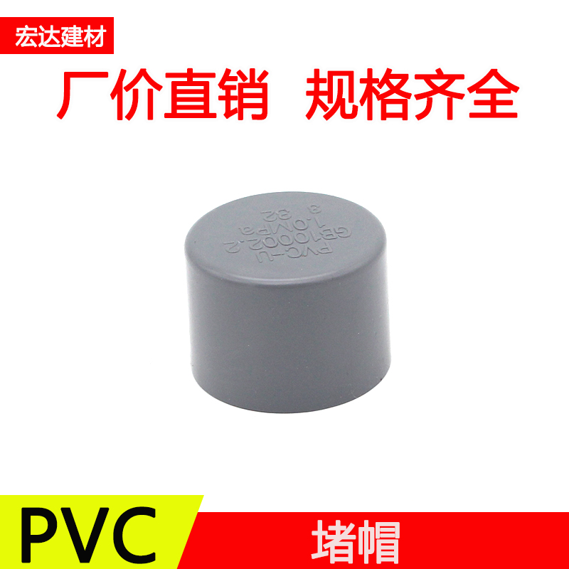 Tubo de PVC Pipe 202532 tapa gris de plástico tapón de tubo de tapa de cierre