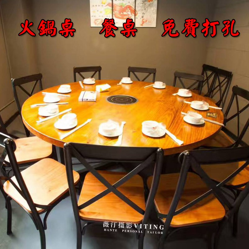 The creative theme restaurant Hot pot table solid wood table circular retro table industrial wind electromagnetic oven barbecue dining chair
