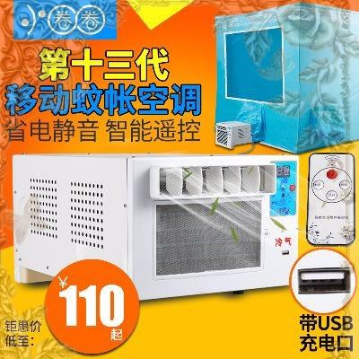Bed mosquito net, air conditioner, mosquito net room, portable mini remote control small air conditioner mechanism, cold and warm and cold tent
