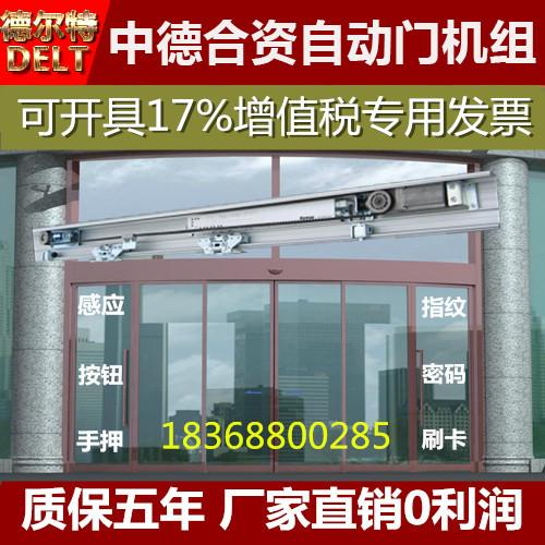 szklane drzwi automatyczne drzwi rozsuwane drzwi poczucie silnika jednostki elektryczne jednostki indukcji silnika 150 automatyczne drzwi przesuwne