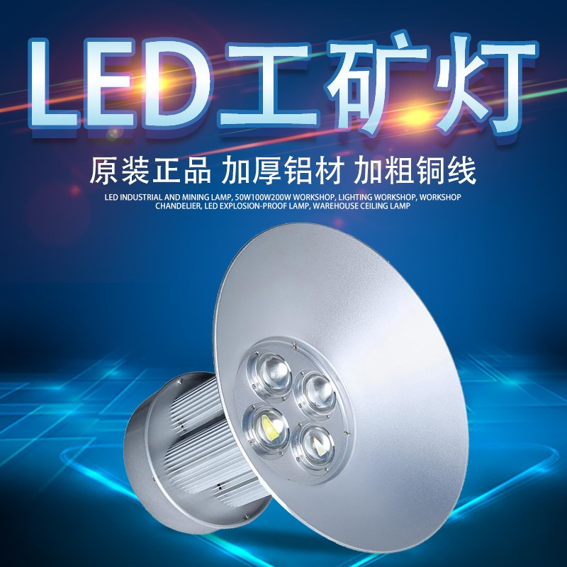 Led industrial and mining lights, 50W100W200W workshop, lighting workshop, workshop chandelier, LED explosion-proof lamp, warehouse ceiling lamp