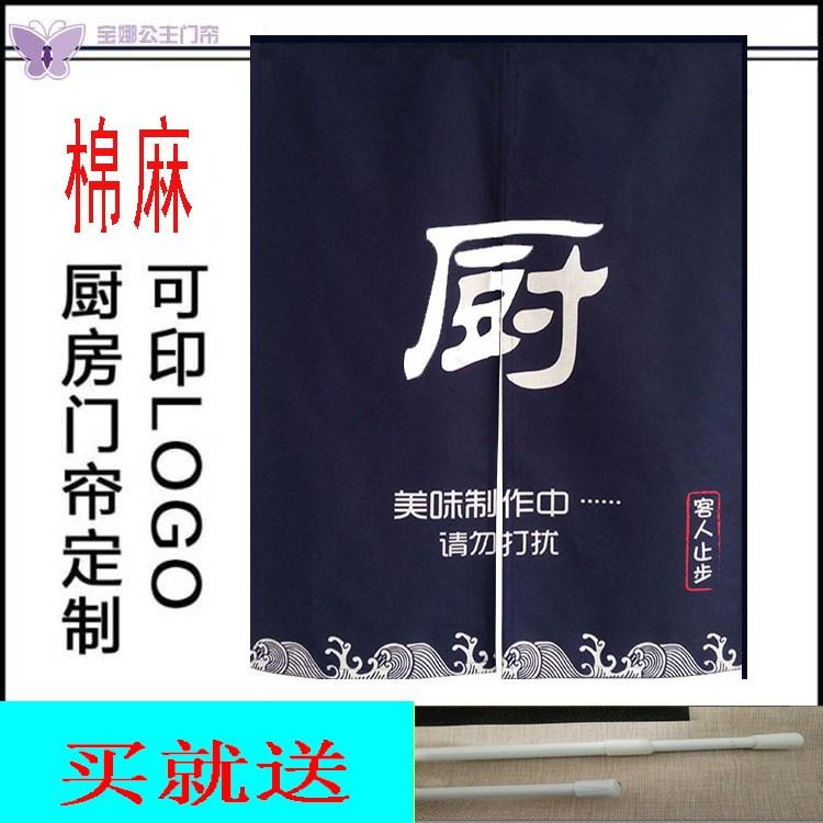 Personalización de la cocina japonesa puede ser impreso el logotipo de la cortina cortina cortina cortina estantería restaurante Hotel Fotos