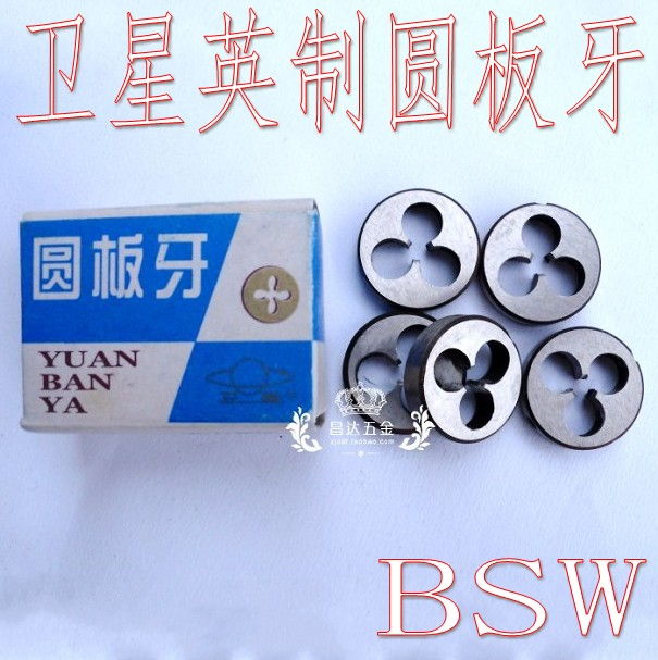 Shanghai satellite BSW1/8-401/2-121/4-203/8-16 inch plate element circular screwing tooth plate