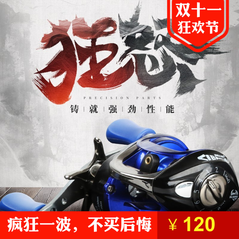 2017 new road Yalun anti magnetic brake BeCool fried water wheel reel red right hand
