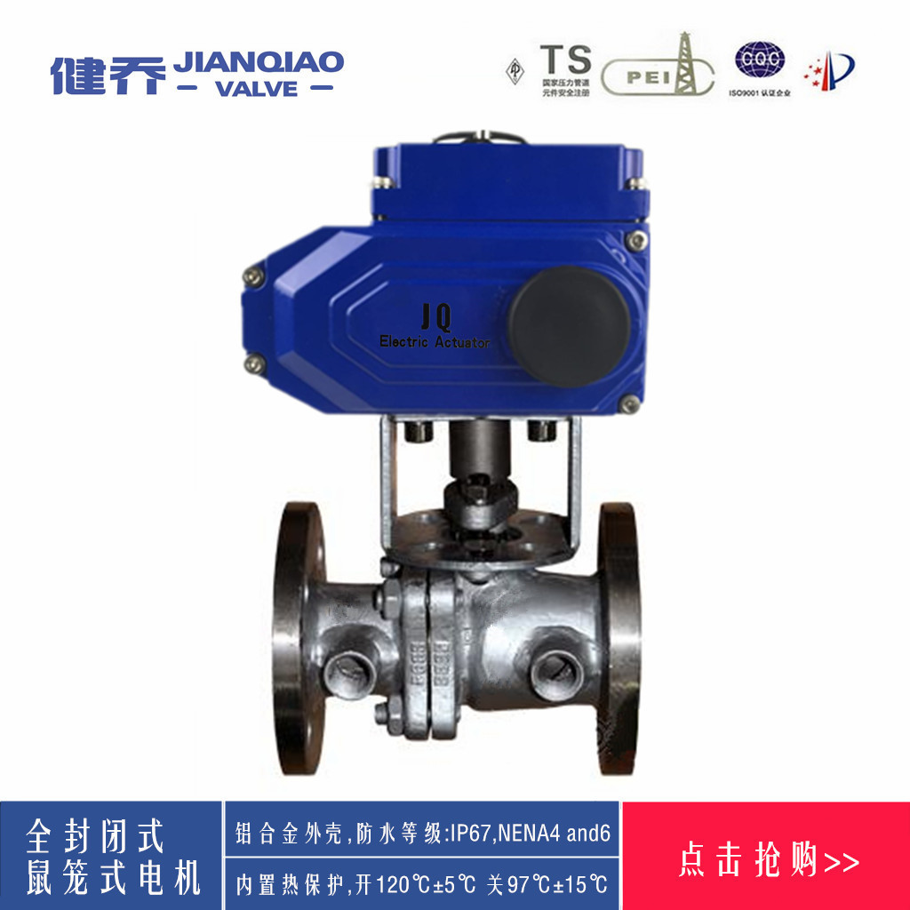 Spot BQ941F-16P jacket insulation electric flange ball valve, electric flange insulation ball valve DN20
