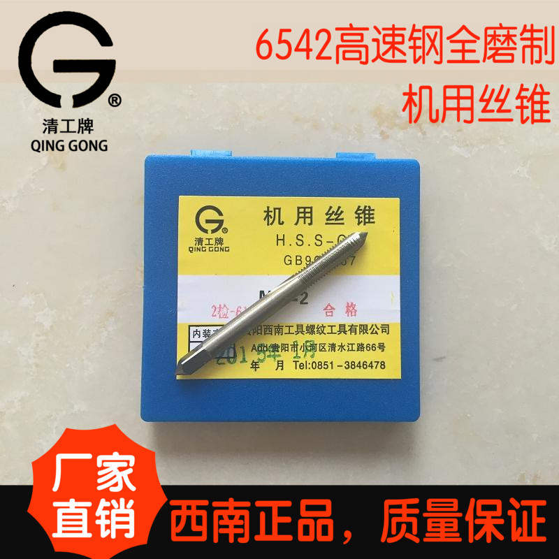 [factory direct] authentic Guiyang southwest machine taps / wire tapping high-speed steel full grinding M3-2 old standard