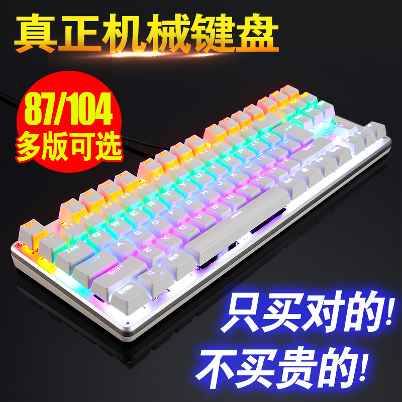 Ling Bao authority division game mechanical keyboard backlight black shaft green axis cable 87/104 key lol watch pioneer