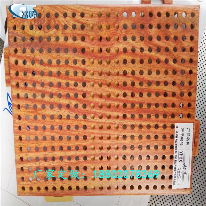 ファータム建材打抜きアルミ板がカスタマイズ木目透かし彫りアルミニウム単板彫り板型板のカーテンウォール