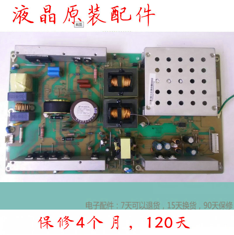 46 inch LCD flat panel TV, Changhong LT4619P power supply, backlight, high voltage drive motherboard BBY74