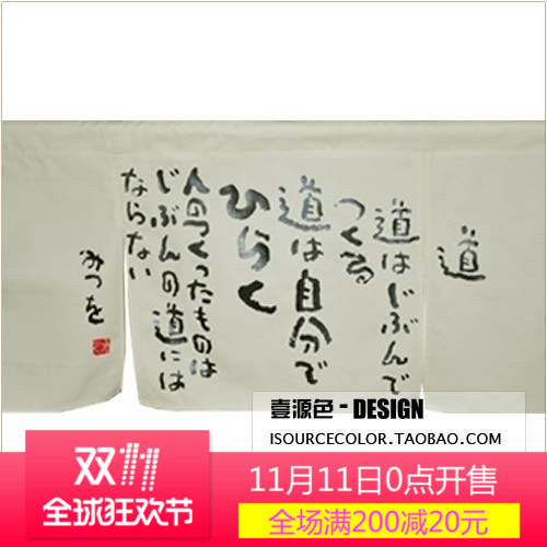 [ياباني] اليابانية الستار ستارة أخرى مخصصة الحارة، يمكن تخصيص الستار، ستارة من القماش، متجر ديي الستار