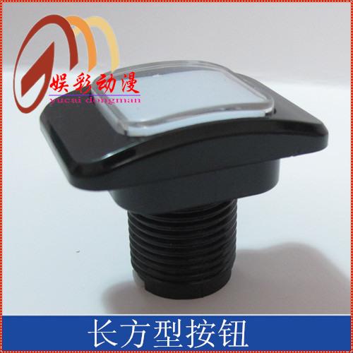 Le chiavi della macchina di Grandi Parti del gioco di gioco rettangolare macchina pulsante, con Micro - lampada + + condotto.
