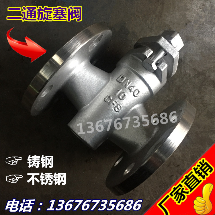 X43W-10 two way flange stainless steel 304 plug valve, cast steel plug valve gas, oil DN401.5 inch
