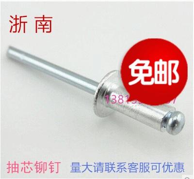 Hong Wu iron rivets shipping Tierra rivet M5 iron rivet core pulling rivet