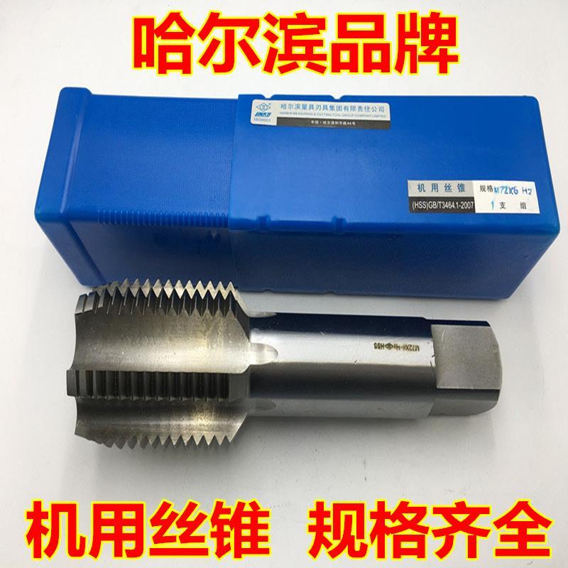 Harbin haliang machine tap machine with high speed steel tapping machine of m58m60X2m62m64X3m68H2