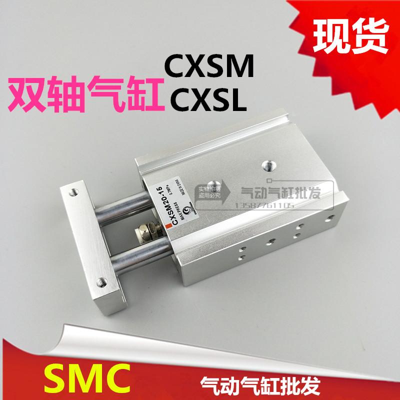 - CXSWCXSLCXSM15-10/20/30/40/50/75/100/125Z73 mau. podwójne bar
