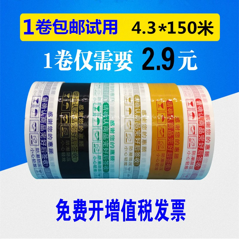 Warning language,  express sealing tape, packing and sealing tape, custom transparent tape