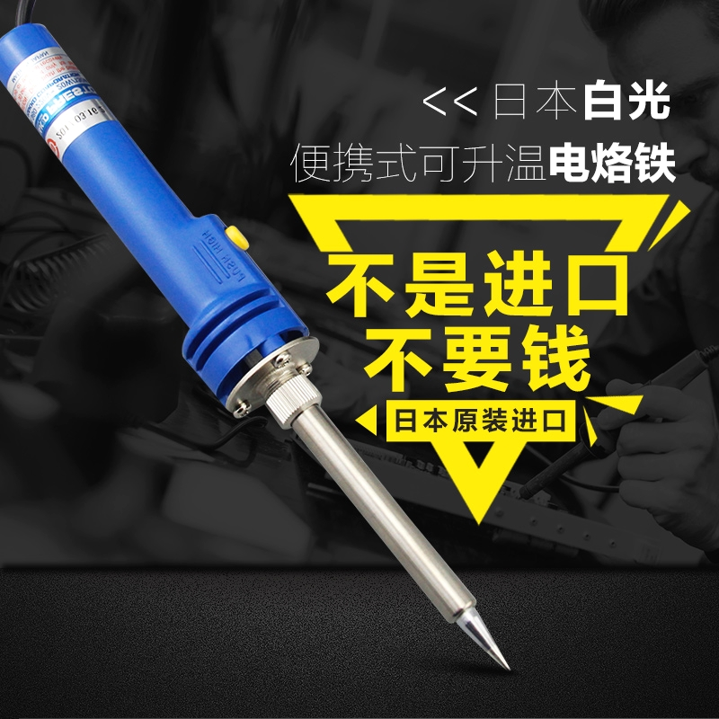 Japanese white constant temperature adjustable electric iron, home electronic maintenance, high-power welding pen set NO.980