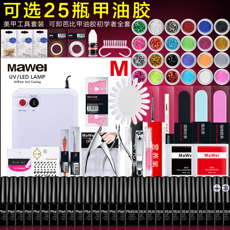 Manicure kit box nail polish full set of basic personal care shop Nail Manicure for beginners