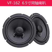 Genuine car audio NT600 car speakers 6 inch 6.5 inch coaxial speaker host straight push