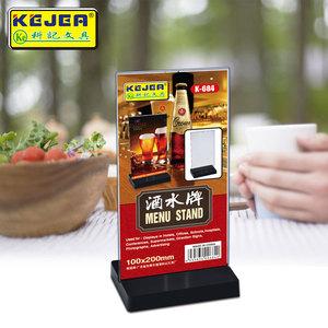 科记T型台卡 酒水牌广告展示牌桌牌餐牌双面透明菜谱台牌台签高档