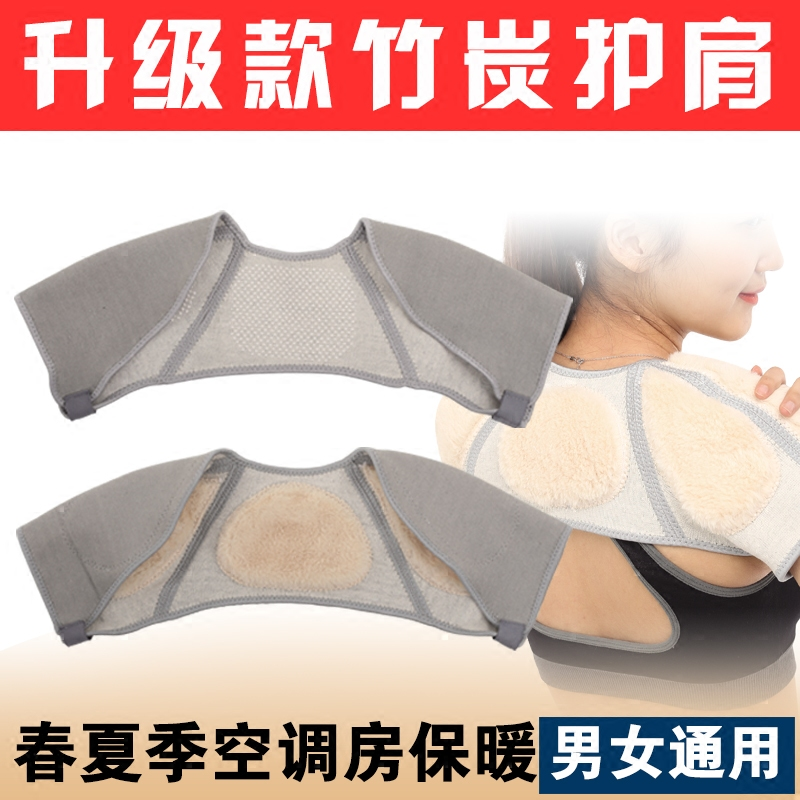 Protect the shoulder, protect the cervical spine, warm the maternity, warm clothes, exercise moxibustion, middle school students shoulder, wool, shoulder joint protection