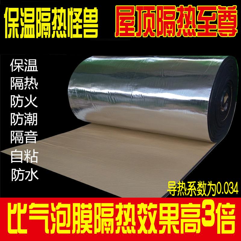 изолация на памук изолация памук самозалепващи се топлинния щит покрива кухнята огнеупорен слънцезащитен крем, климатик, муфи гумени и пластмасови материали