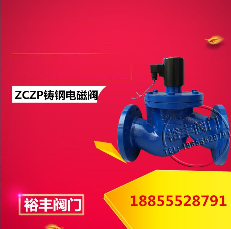 ZCZP-16C cast steel flange solenoid valve pipe, oil steam high temperature solenoid valve normally closed 8 inch DN200