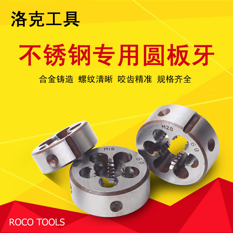 Special stainless steel circular screwing die plate element teeth tapping cone M1212x1.512x1.2512x1