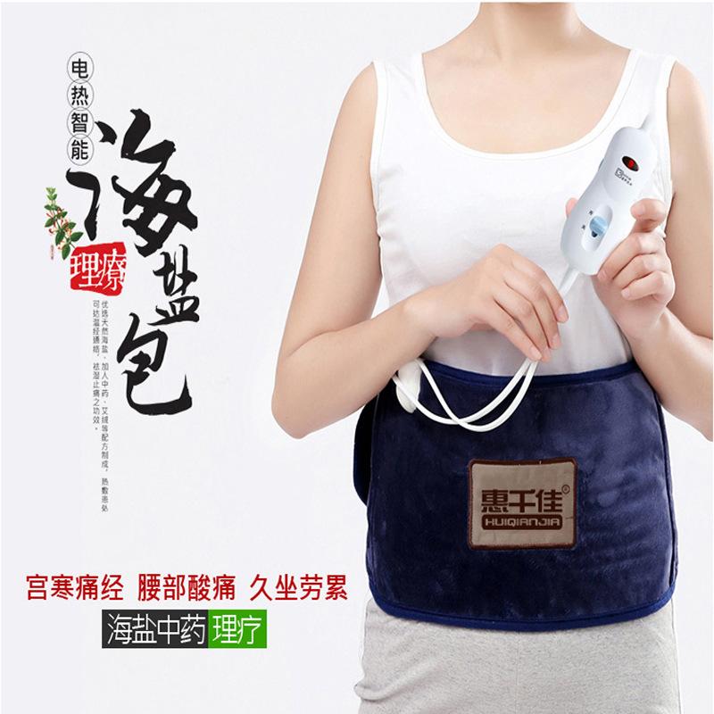 電気加熱護腰ベルト粗製塩温湿布バッグ盤痛海塩温湿布バッグ暖かい宮経灸理療海塩袋
