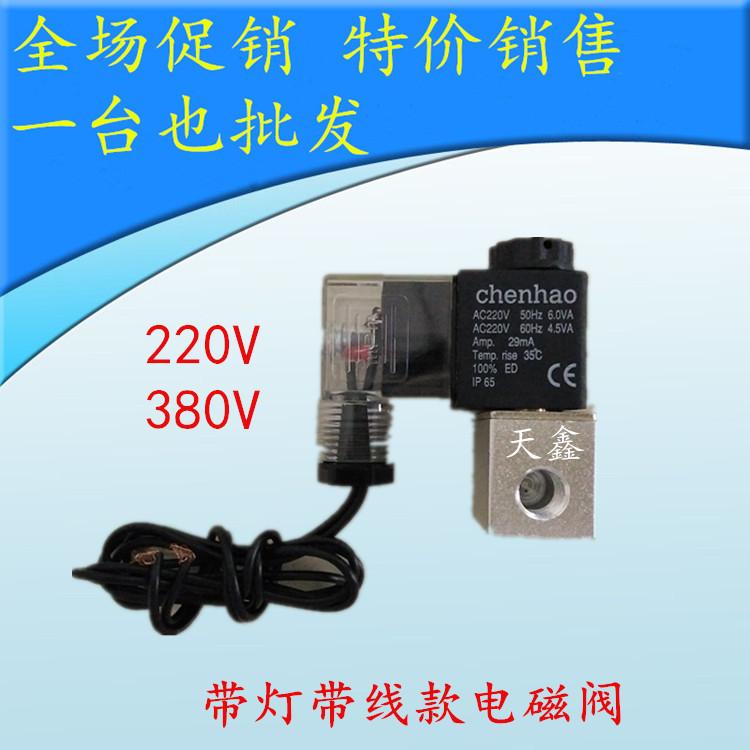 El compresor de aire de aire libre de aceite la bomba de aire válvula solenoide válvula limitadora de presión Válvula de solenoide de la válvula de escape de 220V / 380v