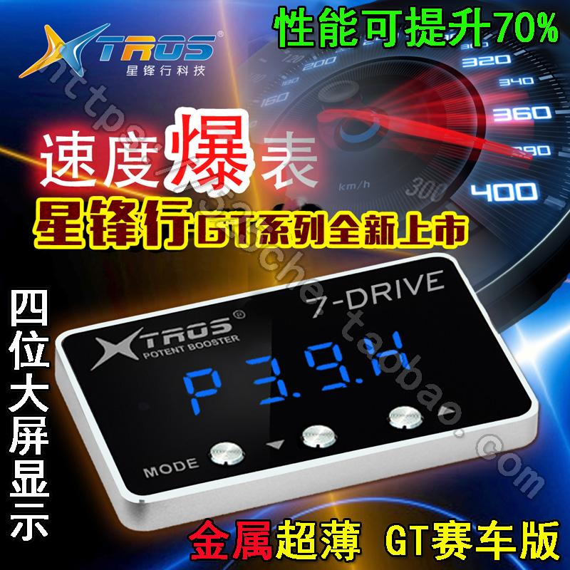 STAR - 7-DRIVE KFZ - ELEKTRONIK - hersteller GT - umbau der gashebel controller beschleuniger.