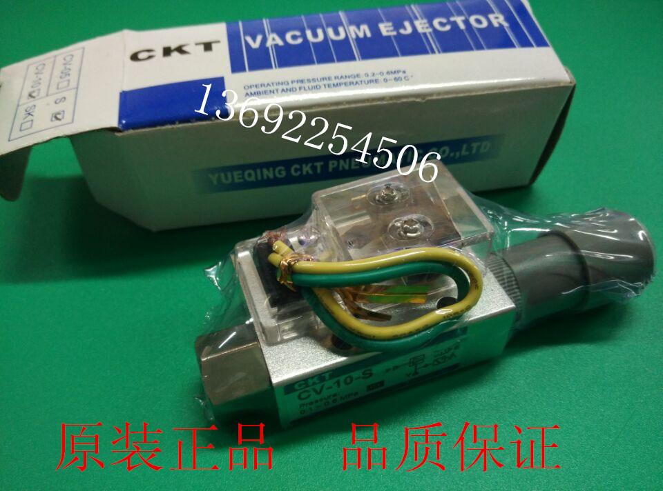 CKT vacuum generator CV-10-SCV-15-SCV-20-SCV-25-SCV-05-S