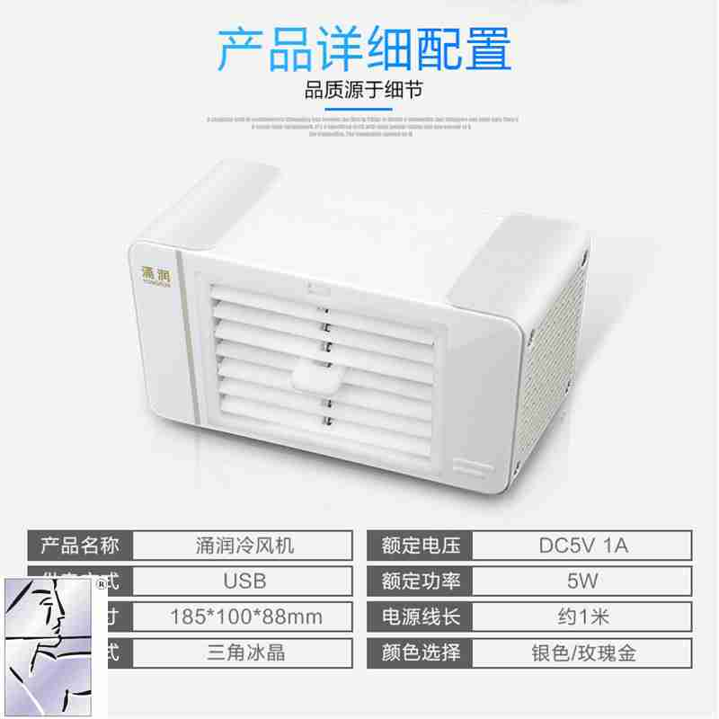 Fan, cold and warm type, single desk Mini Mini Fan office, thermal dormitory, electric refrigeration dual purpose USB China Mainland