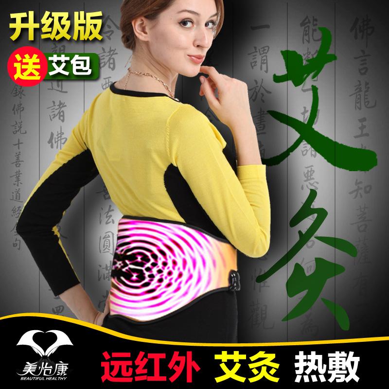Vibração massager Da cintura apoio cinto de aquecimento elétrico aquecimento lombar, hérnia de disco lombar palácio Da compressa Quente.
