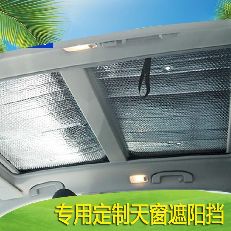 比亜迪唐宋S 7野帝専用自動車パノラマ天窓日除け速肥厚断熱板晒太陽