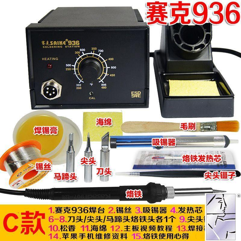 Tool electric iron set, ceramic constant temperature household electric welding pen, inner and outer hot electric mule iron 30W-60W