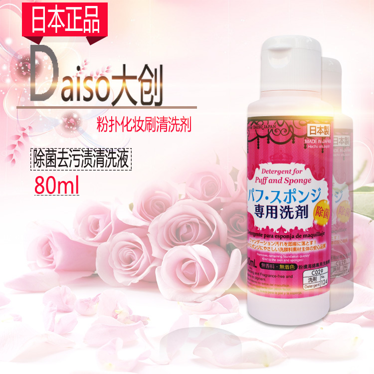 The original Japanese Daiso Dachuang puff puff sponge cleaning liquid cleaning agent cleaning brushes liquid 80mL