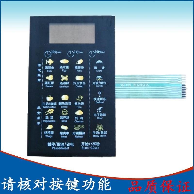 Microondas Midea painel botão interruptor interruptor de toque do painel de controle / filmes KD23B-DA (novo)