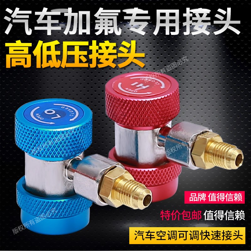 R134A all copper quick connect air conditioner, snow type conversion joint, automobile fluorine fast joint automobile air conditioning tool